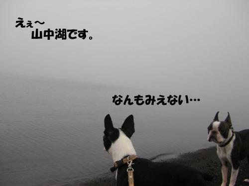 20.山中湖
